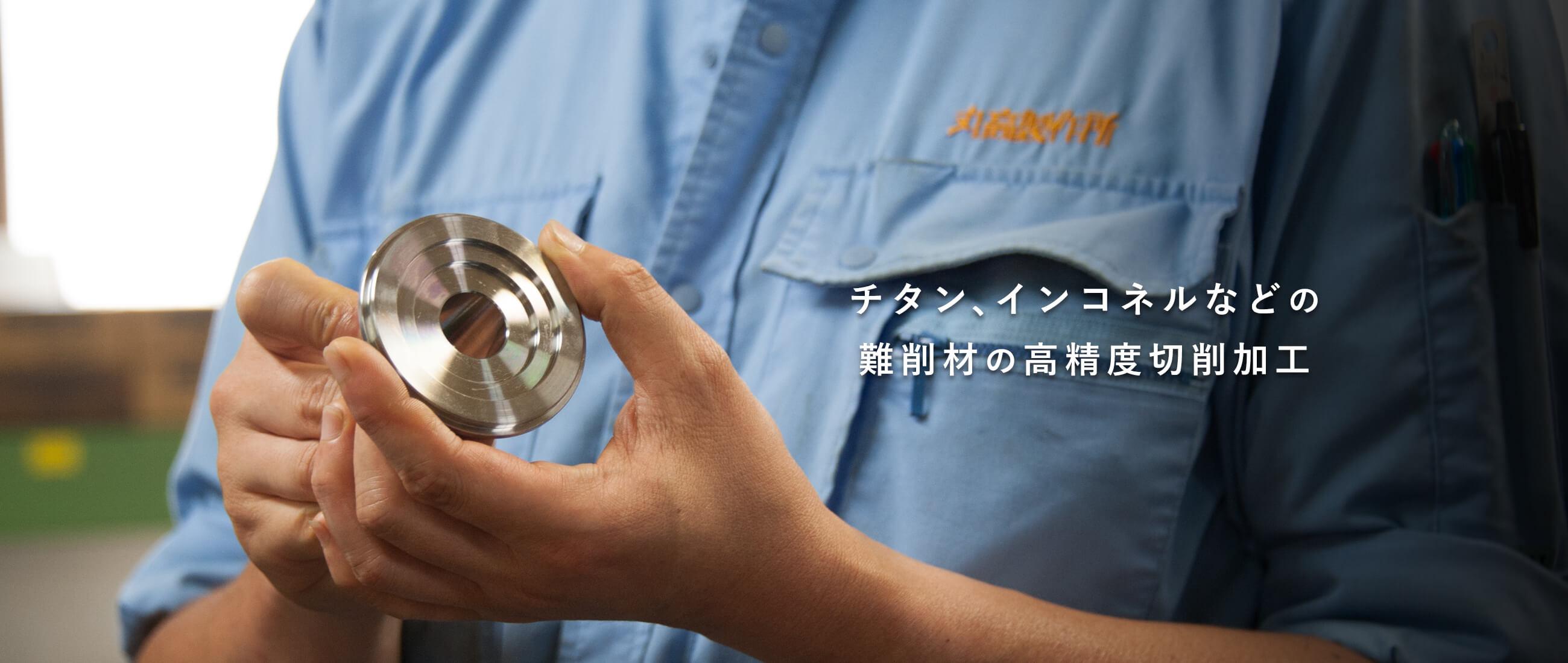 チタン、インコネルなどの難削材の高精度切削加工