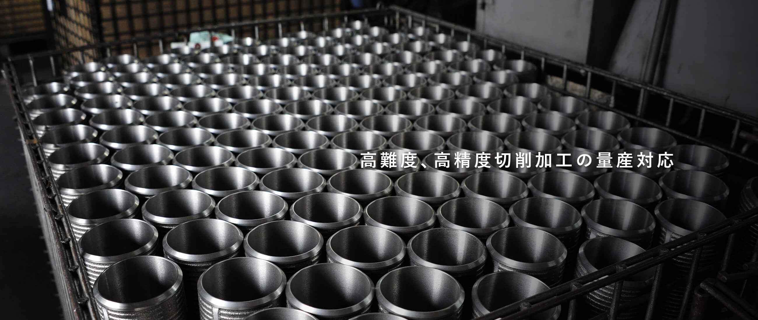 高難度、高精度切削加工の量産対応