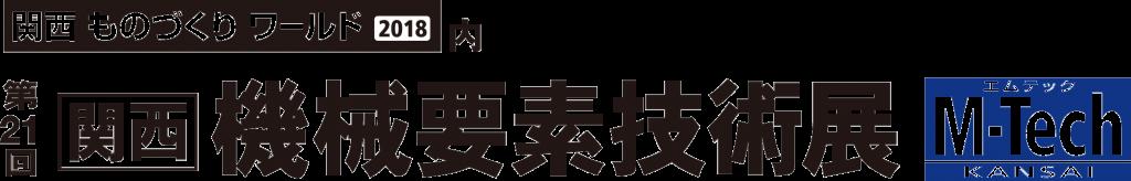 関西機械技術要素展